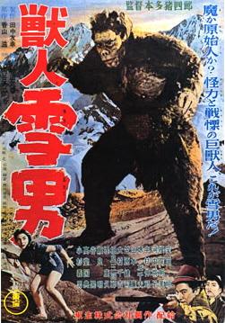 Jujin_Yuki_Otoko_poster
