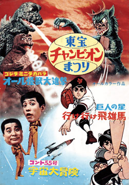 toho_champion_all-monsters-attack