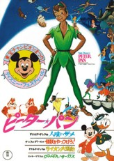 toho_champion_peter-pan