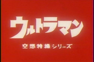 ultraman_japanese_tv_series_title_card