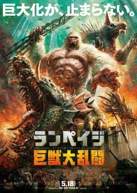 rampage-japanese-poster