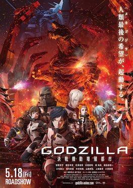 Godzilla_Anime_2_Poster