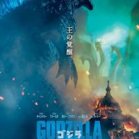MCTW Podcast: Godzilla: King of the Monsters