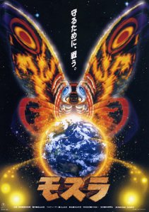 rebirth_of_mothra_poster_1996_02